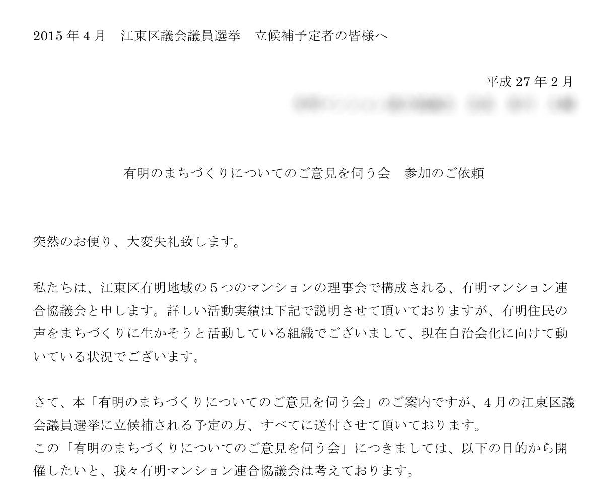 20150321-ariakemachi.jpg