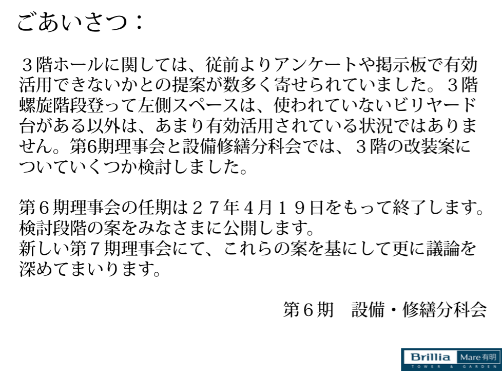 20150424-3f_hyoushi.png
