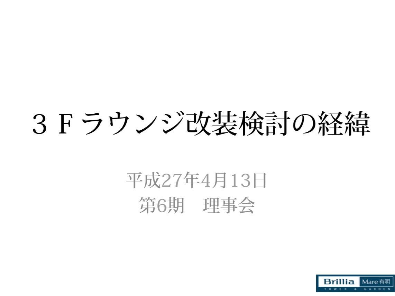20150424-3f_hyoushi2.png
