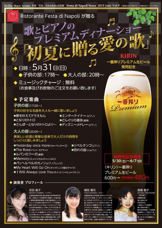 20150611-bma_concert.jpg