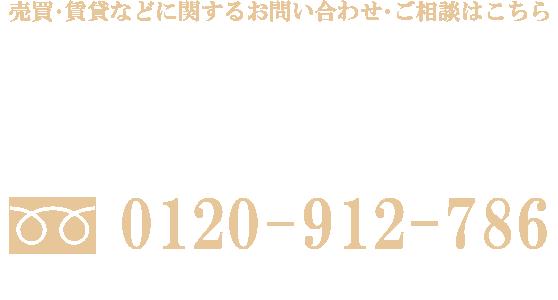 売買・賃貸などに関するお問い合わせ・ご相談はこちら 東京建物不動産販売株式会社 東京湾岸支店 営業時間:10:00~18:00 定休日:水・一部祝日 電話:0120-912-786