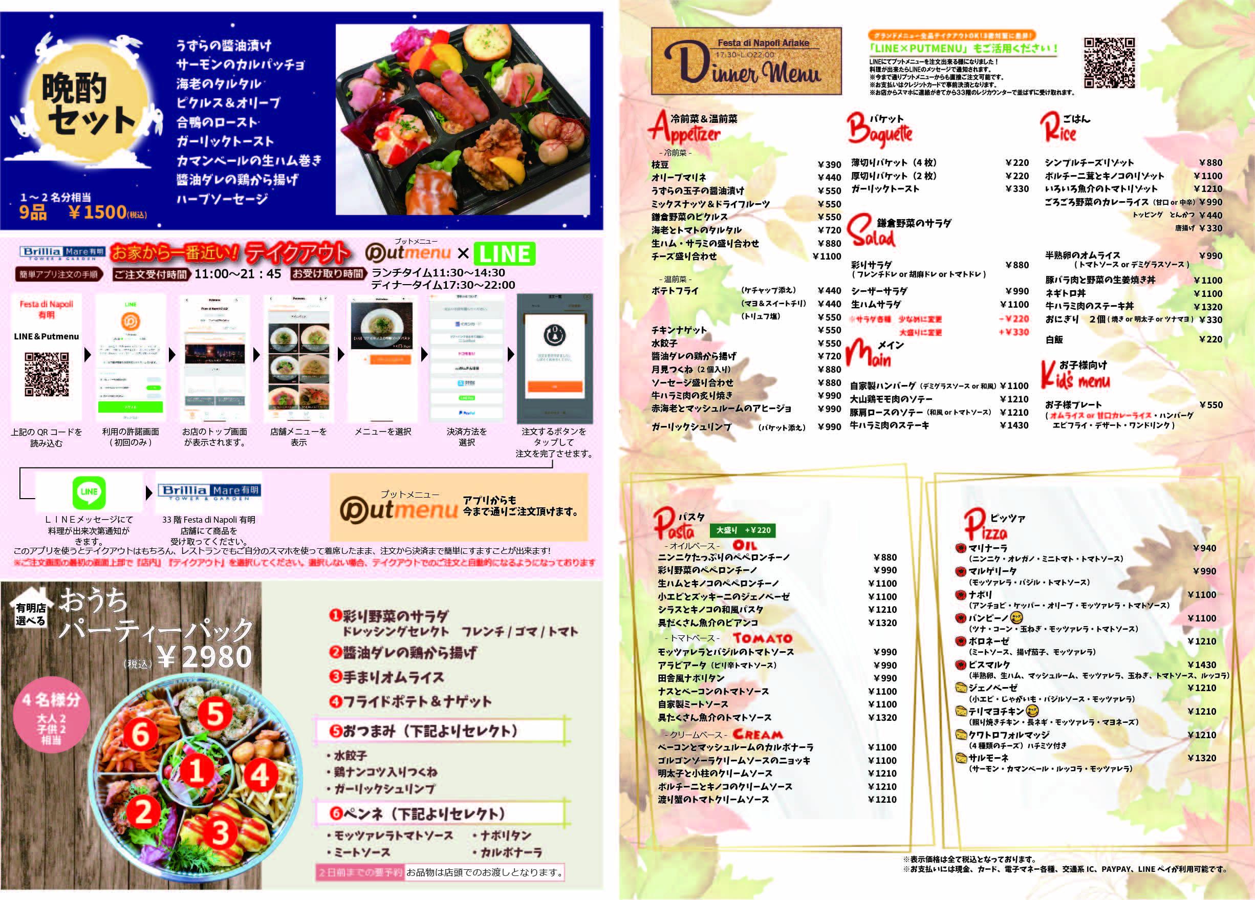 ディナー・ランチ・パーティー・キャンペーン・メニュー